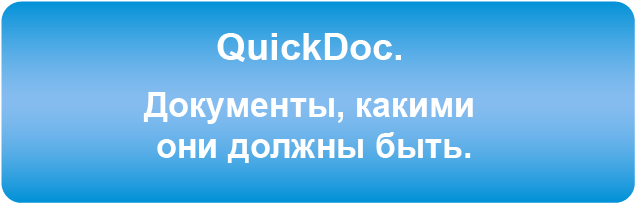 QuickDoc ����������� ���������